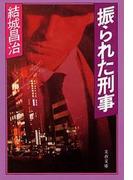 振られた刑事(文春文庫)
