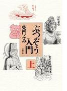 ぶつぞう入門(上)(文春e-book)