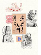 ぶつぞう入門(下)(文春e-book)