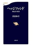 ヘッジファンド 世紀末の妖怪(文春新書)