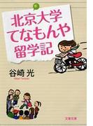 北京大学てなもんや留学記(文春文庫)
