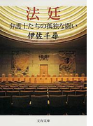 法廷  弁護士たちの孤独な闘い(文春文庫)