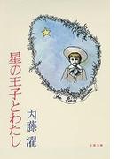 星の王子とわたし(文春文庫)