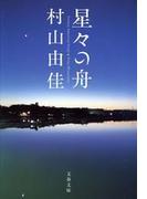 星々の舟(文春文庫)