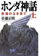 ホンダ神話(上) 教祖のなき後で(文春文庫)