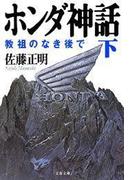 ホンダ神話(下) 教祖のなき後で(文春文庫)