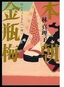 本朝金瓶梅(文春e-book)