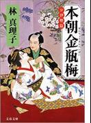 本朝金瓶梅 お伊勢篇(文春文庫)