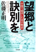 望郷と訣別を 中国で成功した男の物語(文春文庫)