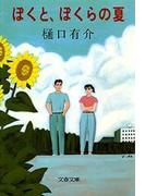 ぼくと、ぼくらの夏(文春文庫)