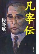 凡宰伝(文春文庫)