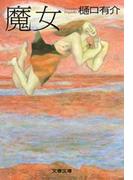 魔女(文春文庫)
