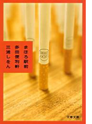 まほろ駅前多田便利軒(文春文庫)