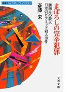 まぼろしの完全犯罪(文春文庫)