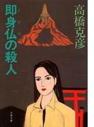 即身仏(ミイラ)の殺人(文春文庫)
