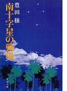 南十字星の戦場(文春文庫)