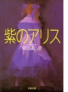 紫のアリス(文春文庫)