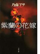 紫蘭の花嫁(文春文庫)