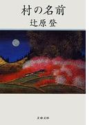 村の名前(文春文庫)