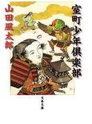 室町少年倶楽部(文春文庫)