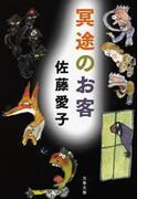 冥途のお客(文春文庫)