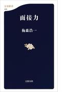 面接力(文春新書)