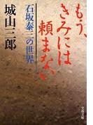 もう、きみには頼まない  石坂泰三の世界(文春文庫)