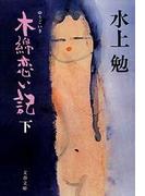 木綿恋い記(下)(文春文庫)