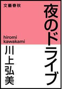 夜のドライブ(文春e-book)