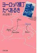ヨーロッパ横丁たべあるき(文春文庫)