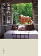 楽園のしっぽ(文春文庫)