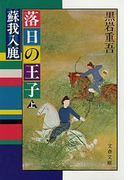 落日の王子 蘇我入鹿(上)(文春文庫)