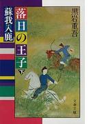 落日の王子 蘇我入鹿(下)(文春文庫)
