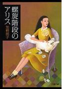 螺旋階段のアリス(文春文庫)