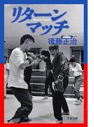 リターンマッチ(文春文庫)