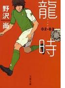 龍時(リュウジ)02─03(文春文庫)