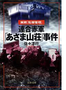 連合赤軍「あさま山荘」事件(文春文庫)