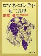 ロマネ・コンティ・一九三五年 六つの短篇小説(文春文庫)