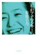 私がアナウンサー(文春文庫)