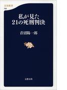 私が見た21の死刑判決(文春新書)