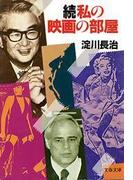 続・私の映画の部屋(文春文庫)
