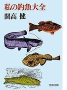 私の釣魚大全(文春文庫)