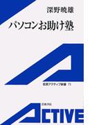 パソコンお助け塾(岩波アクティブ新書)
