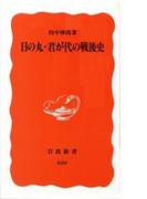 日の丸・君が代の戦後史(岩波新書)