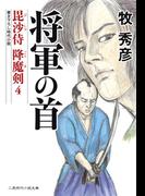 将軍の首 毘沙侍 降魔剣4(二見時代小説文庫)