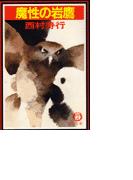 魔性の岩鷹(徳間文庫)