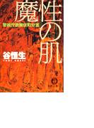 魔性の肌 警視庁歌舞伎町分室(徳間文庫)