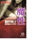 魔性 福田和子 整形逃亡5459日(徳間文庫)