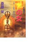 卍の女 下北ー上高地二重アリバイ(徳間文庫)