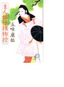 まん姫様捕物控(徳間文庫)